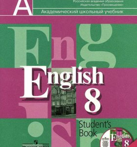 English 8: Student's Book