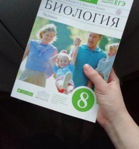 Тетрадь по биологии 8 класс Д.В.Колесов,Р.Д.Маша