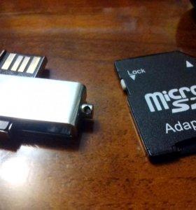 MicroSD картридеры