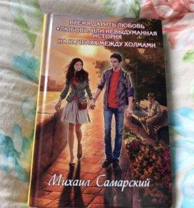 Книга про первую любовь