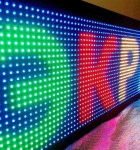 Светодиодные экраны и строки