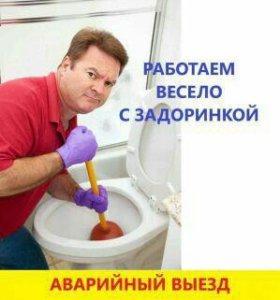 очистка канализации и устранение засоров