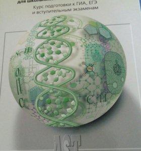 Биология. Справочник для школьников и поступающих