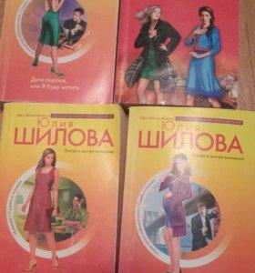 15 книг Юлии шиловой