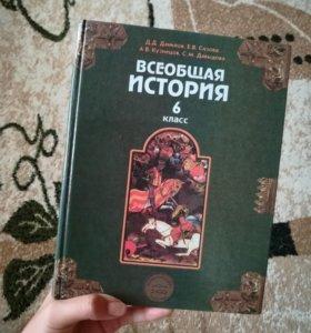 Учебник ВСЕОБЩАЯ ИСТОРИЯ 6 класс
