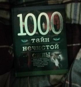 Книга 1000 тайн нечистой силы