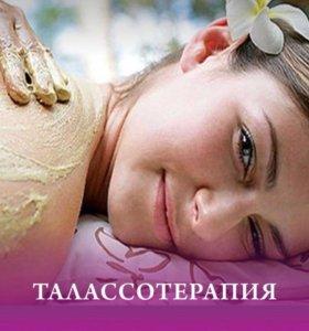 Талассотерапия, массаж лица.