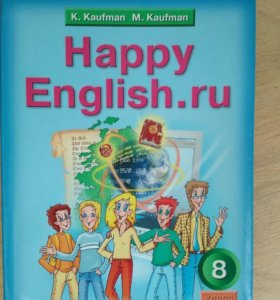 Happy English 8 класс.