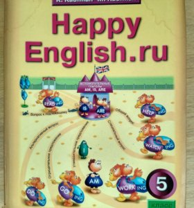Happy English 5 класс.