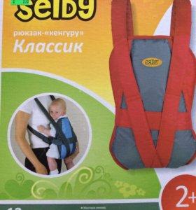 Рюкзак-«кенгуру»
