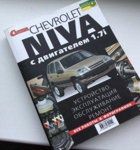 Книга по ремонту и обслуживанию Chevrolet Niva