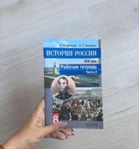 Тетрадь по истории России 8 класс 2 часть
