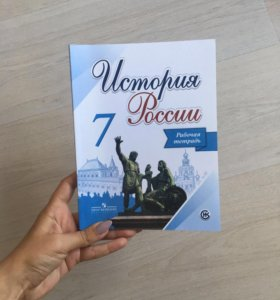 Тетрадь по истории России 7 класс