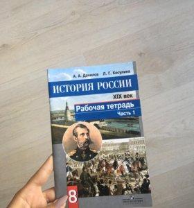 Тетрадь по истории России 8 класс 1 часть