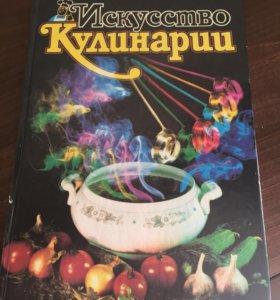 Книга Искусство кулинарии