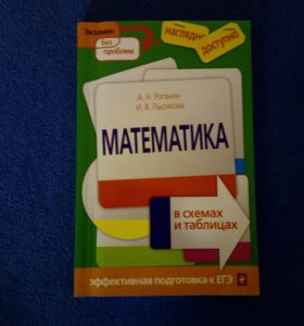 Для подготовки к ЕГЭ по математике