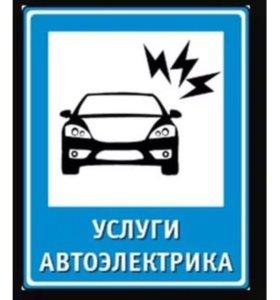 Автоэлектрик