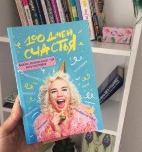 """Книга- блокнот """"100 дней счастья"""""""