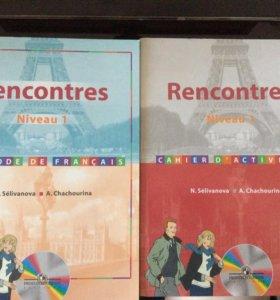 Французский язык. Учебник и сборник упражнений
