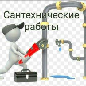 Сантехнические Работы и Газ.Плит.