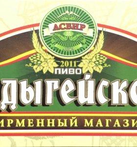 Адыгейский пивоваренный завод