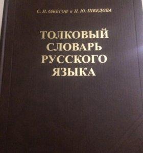 Словарь С.И.Ожегова и Н.Ю.Шведова