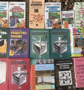 Учебники/домашние работы