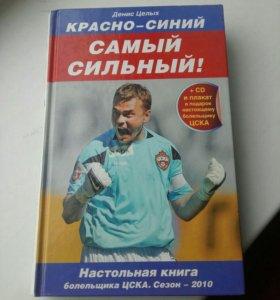Футбольные книги