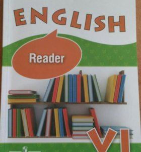 Английский 6 класс. +Assessment Tasks