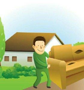 Вывоз мебели, мусора, хлама, вещей с грузчиками