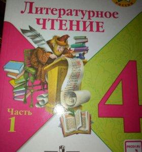 Учебник Литературное чтение 4 класс 1 часть