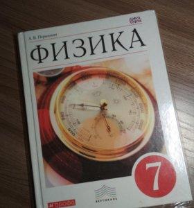 Учебник по физике за 7 класс