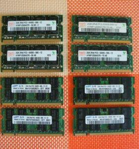 DDR2 2gb в ассортименте, для ноутбука