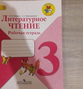Рабочие тетради 3 класс программа Школа России
