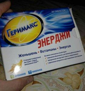 Витамины Геримакс Энерджи