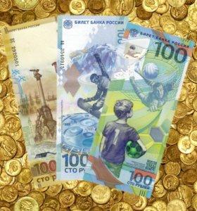 Серия банкнот 100 рублей футбол, Крым и Сочи