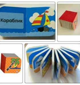 Книжка-кубик