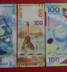 3 банкноты. 100 рублей. Сочи - Крым - Футбол.
