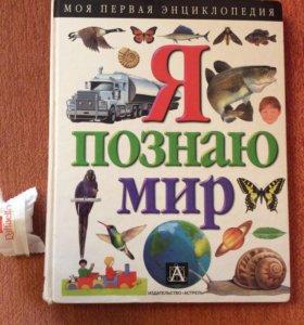 Первая энциклопедия