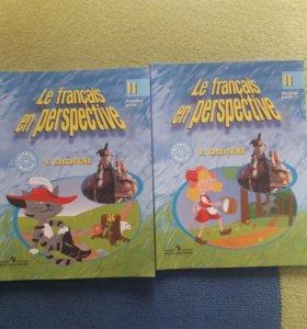 Учебники le français en perspecrive
