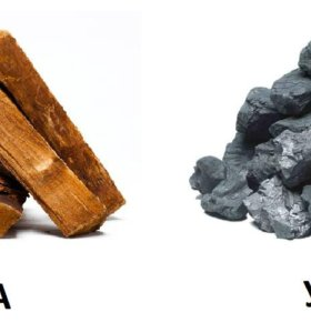 Уголь, дрова.