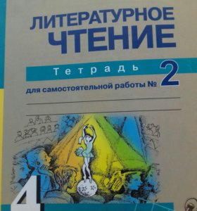 Литературное чтение 4 класс малаховская