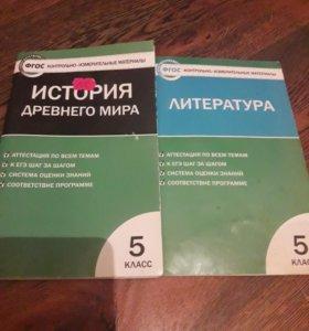 Учебники КИМ 3,5,10классы