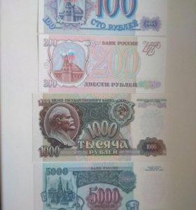 Банкноты СССР и России Пресс