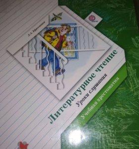 Литературное чтение 1 класс.Вентана-Граф 2016.ФГОС