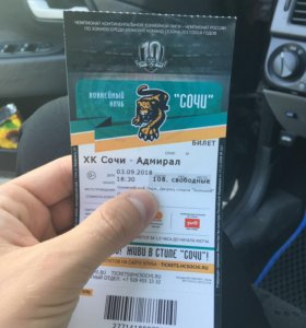 Билеты срочно 150 рублей 5 билетов