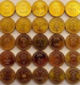 Обмен монет 10 рублей гвс