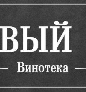 Кавист/Сомелье