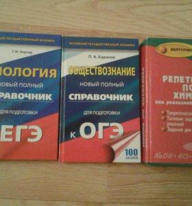 Справочники к экзаменам