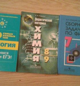 Сборники по химии, физике и к экзамену по биологии